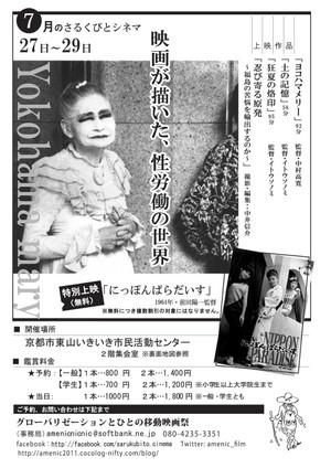 Saruku7yokohama1