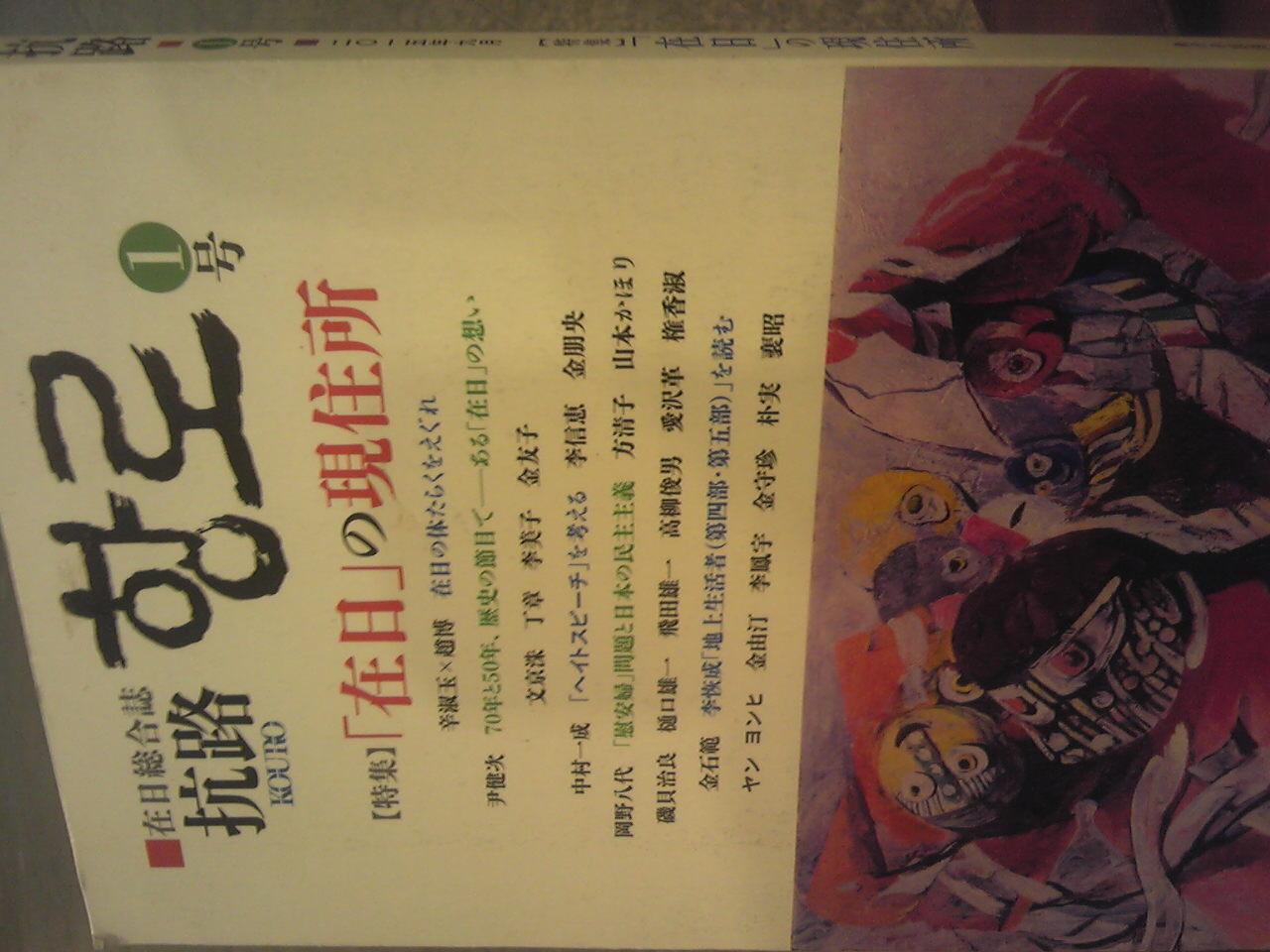 在日総合誌『抗路』1号、ジュンク京都(四条)に入ってきた分は完売していたので(といっても二冊やけど)、ぜひ追加を入れてくださいと要求。
