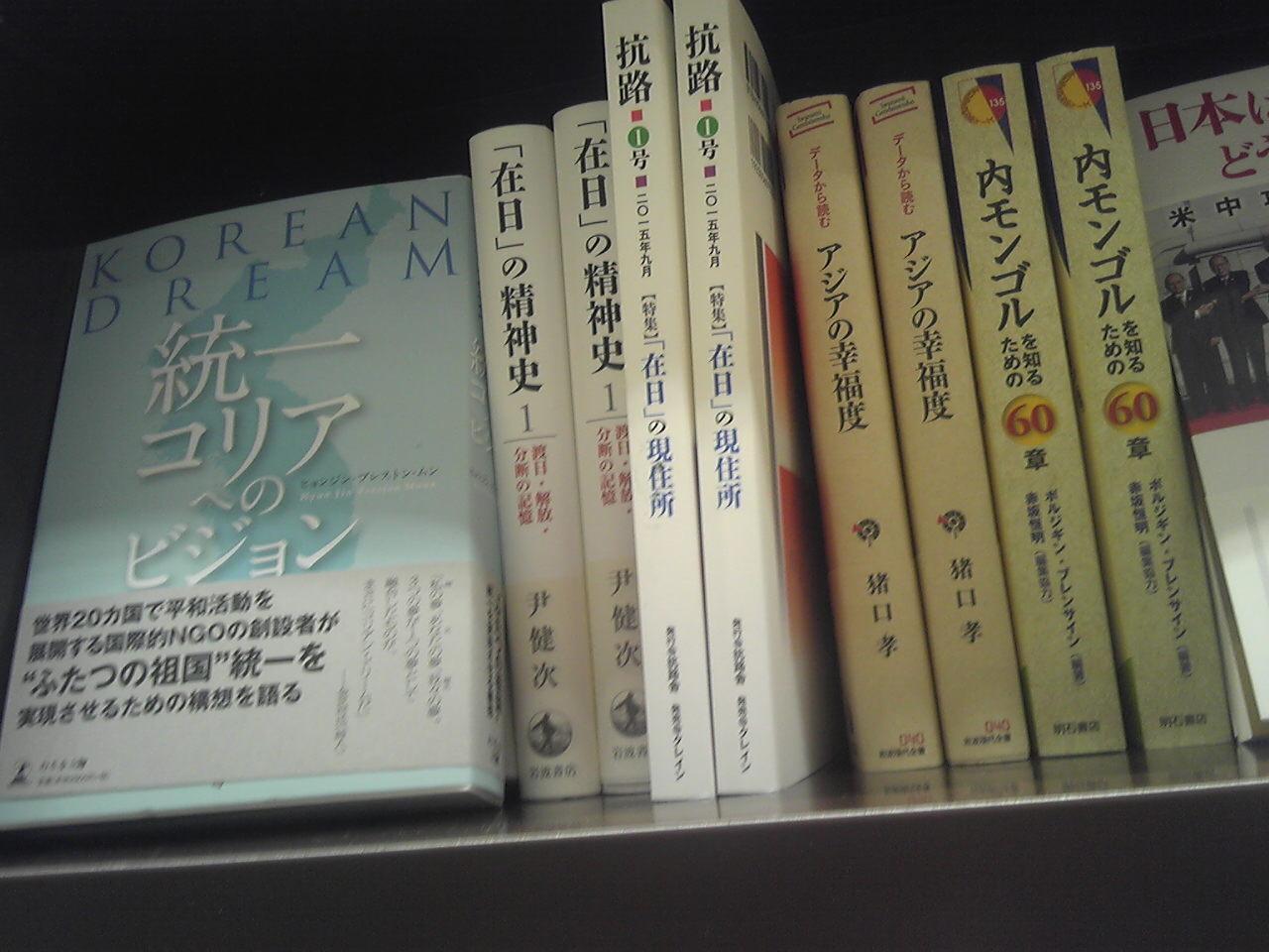 丸善、韓国・朝鮮時事のコーナー。『抗路』、やっと三冊入れてくれた☆一冊は売れたのだそう。