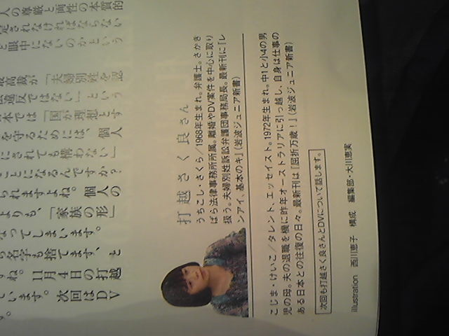 小島慶子さんの「幸復論」に、打越さく良さんが登場しているから。