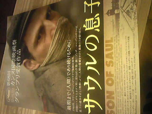 『サウルの息子』、京都シネマで2/13から