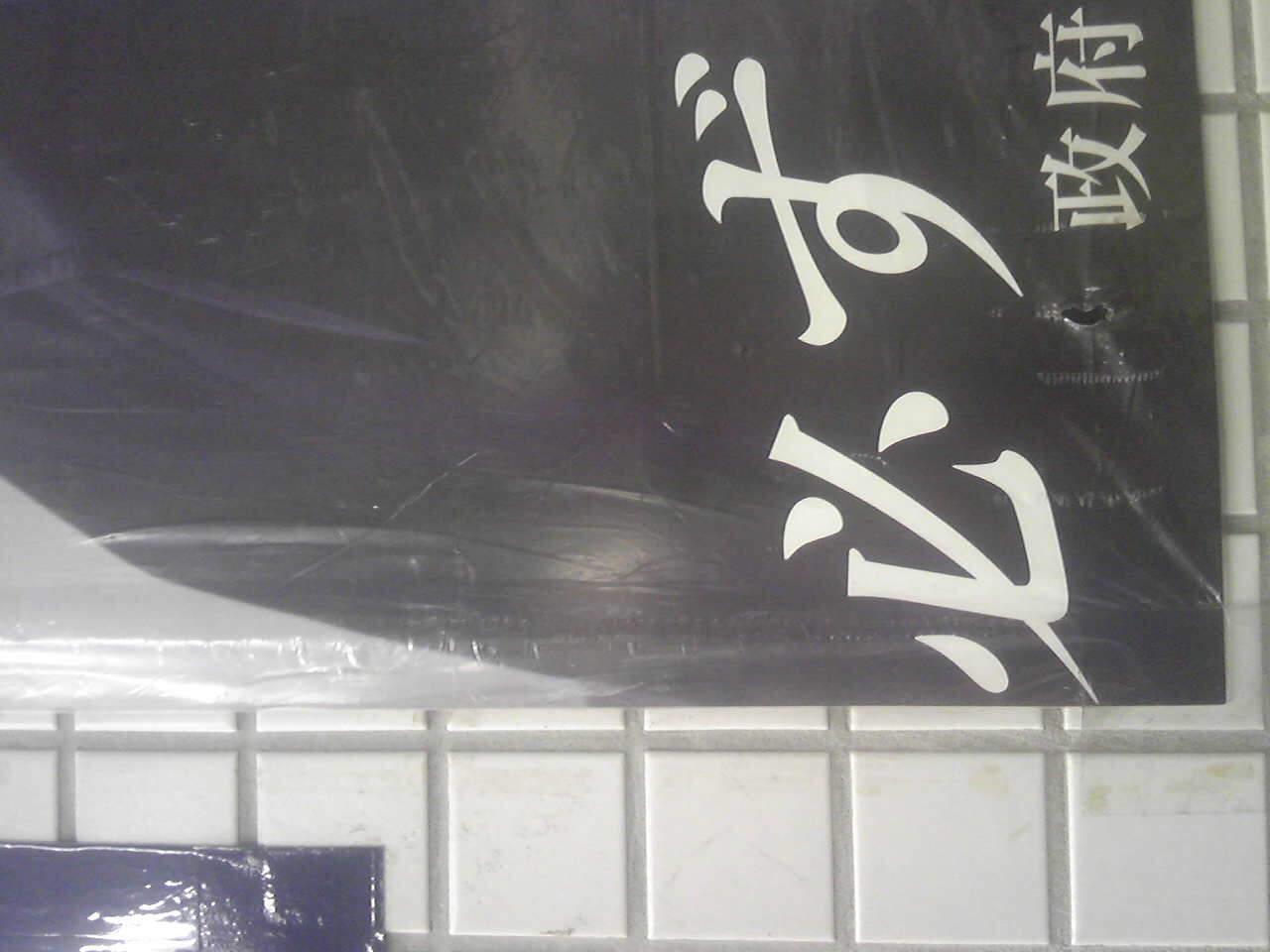 発見。津川「・・・取り戻す」ポスターにだけ、表面に、ビニールカバーが貼りつめてある。この熱の入れようは、いったいなあに?