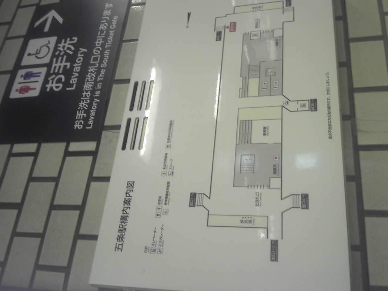 どこをとっても、中国語表記・ハングル表記がない、地下鉄五条駅。